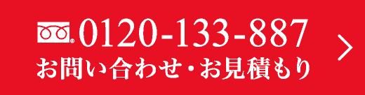 0120-133-887 お問い合わせ・お見積もり