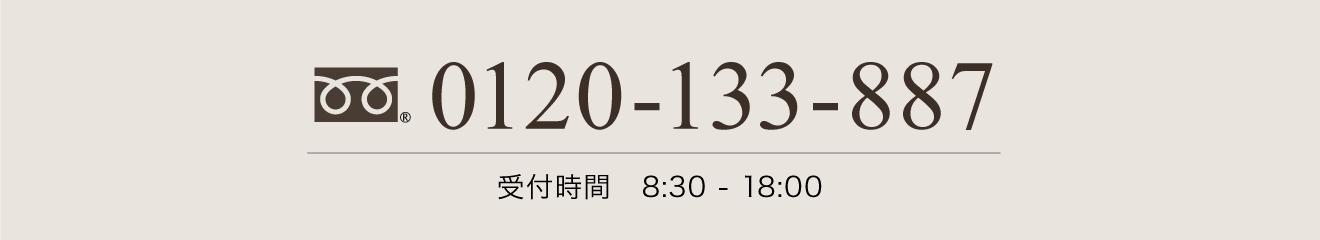 0120-133-887 受付時間 9:00-18:00
