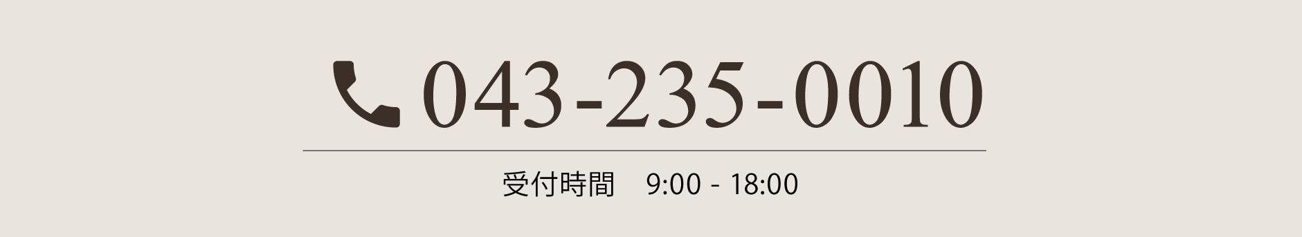 043-235-0010 受付時間 9:00-18:00